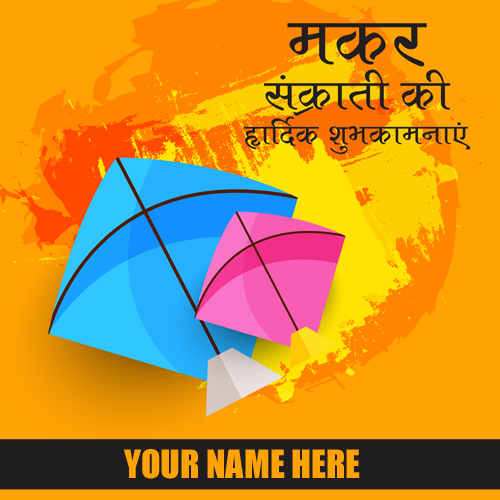 Write Name on Colorful Kites DP Pic For Makar Sankranti